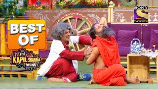 Ramdev Baba ने सिखाया Gulati को योगा   Best Of The Kapil Sharma Show - Season 1