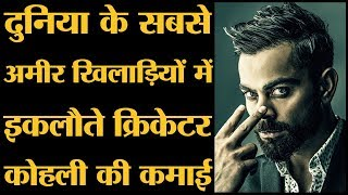 Forbes 2019 list of world's highest-paid athletes।Kohli only Indian and Crickter in the list।Messi
