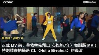蔡依林〈玫瑰少年〉釋出舞蹈版MV!陳綺貞〈跳舞吧〉大展舞姿|華語速爆新歌