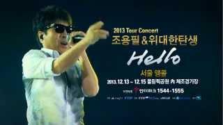 """2013 조용필&위대한탄생 투어콘서트 """"HELLO"""" - 앵콜 스팟 영상"""
