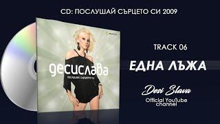 Desi Slava - Edna lazha / Деси Слава - Една лъжа AUDIO