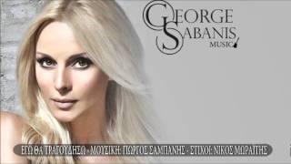 Πέγκυ Ζήνα - Εγώ θα τραγουδήσω | New Single 2011