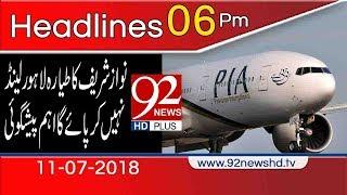 News Headlines | 06:00 PM | 11 July 2018 | 92NewsHD
