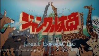 ジャングル大帝劇場版(1997)予告篇(60秒Bパターン)