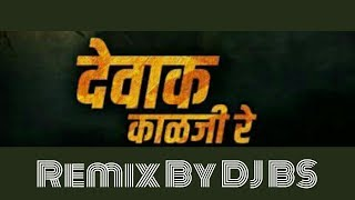 Deva Kalji Re ! Sound check ! Remix DJ  BS ! Deva Kalji Re dj song by BS