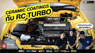 CERAMIC COATINCS กับ RC TURBO