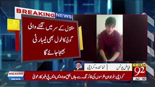 Young man was killed by suspected firing, says SSP Malir   17 June 2018   92NewsHD