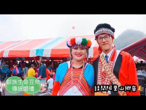 鄒族生命豆祭