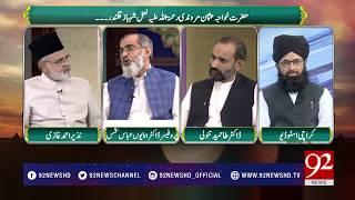 Subh E Noor | Syed Usman Marwandi (RA) | Nazeer Ahmed Ghazi | 4 May 2018