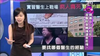 2013.12.18新聞娛樂通part1 腹痛八小時枉死 進醫院是轉機還是危機