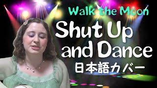 Walk the Moon / Shut Up and Dance (日本語カバー)