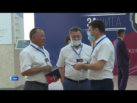 Всероссийский форум «Защита бизнеса: G2B»