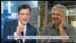 Skai Giorgos Autias Ygraeriokinisi ( Andreas Rallis )