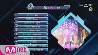 What are the TOP10 Songs in 4th week of February? M COUNTDOWN 170223 EP.512