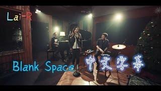 Blank Space(空位) Alex Goot & Alex G & KHS Cover 【中文字幕】