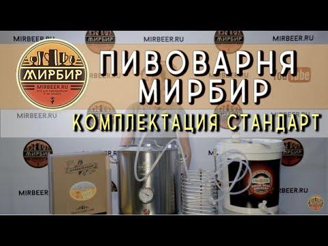 Пивоварня МирБир - комплектация СТАНДАРТ , зерновая пивоварня.