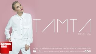 Τάμτα - Προτιμώ   Official Audio Release
