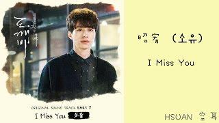 [空耳] 昭宥(소유) - I Miss You (孤單又燦爛的神-鬼怪 OST)