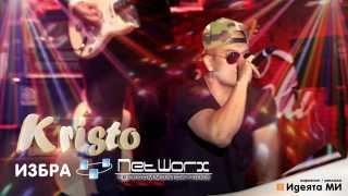 Kristo Hip Hop Networx BG / Кристо Хип Хоп Нетуоркс БГ