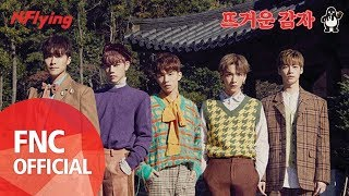 N.Flying (엔플라잉) – 3rd Mini Album [THE HOTTEST : N.Flying] 뜨거운 감자