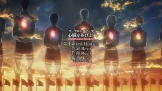 Shingeki no Kyojin 2 OP[Shinzou wo Sasageyo]- на русском языке