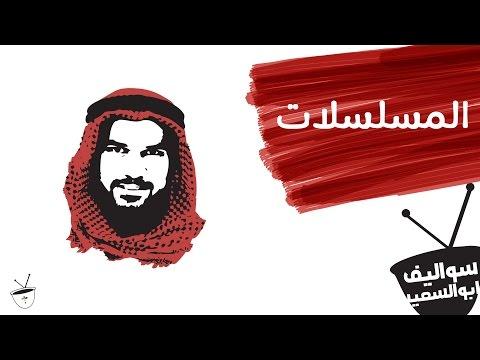 ابو السعيد يتحدث عن المسلسلات في الوطن العربي