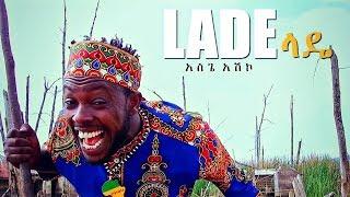 Asgegnew Ashko (Asge) - Lade | ላዴ - New Ethiopian Music 2018 (Official Video) width=