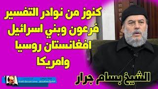 كنوز مختارة من نوادر تفسير الشيخ بسام جرار للقران الكريم   افغانستان فرعون وبني اسرائيل