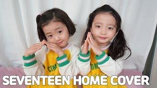 SEVENTEEN(세븐틴) - HOME(홈) 커버영상ㅋㅋㅋ 열창주의 Cover [뚜아뚜지TV]