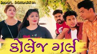 કોલેજ ગર્લ || Dhaval domadia Gujarati comedy.