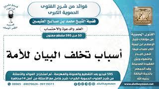 50 -595] أسباب تخلف البيان للأمة - الشيخ محمد بن صالح العثيمين