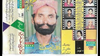 Mohammad Yousif Mari Vol 99 4 Star Bismillah Bachayo Mon Khe