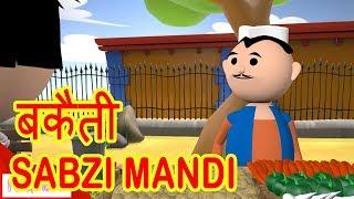 BAKAITI IN SABZI MANDI _ MSG TOONS FUNNY COMEDY ANIMATED VIDEO