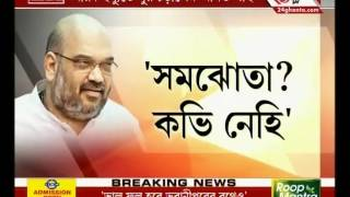 Narada Scam: Amit Shah Rejects TMC's  Conspiracy Charge