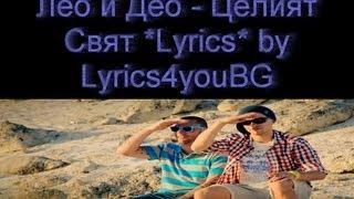 Лео и Део - Целият Свят *Lyrics*