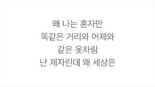아이유 (アイユー) Feat. HIGH4 -「봄 사랑 벚꽃 말고 NOT SPRING, LOVE, OR CHERRY BLOSSOMS」LYRICS 가사 한국어