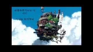 하울의 움직이는성 OST - 인생의 회전목마