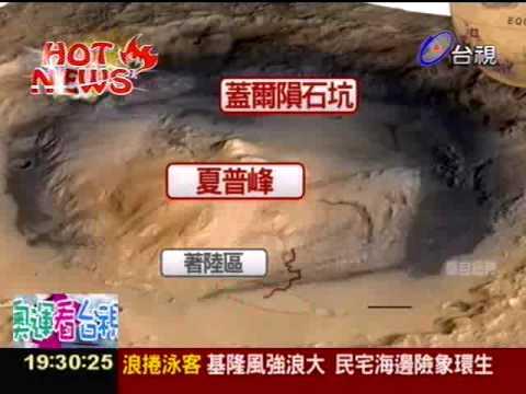 火星觸地揚沙好奇號降落新畫面 - YouTube
