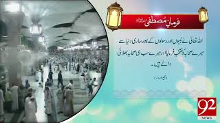 Farman e Mustafa (PBUH) | 12 July 2018 | 92NewsHD