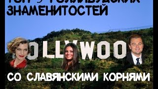 ARINA LIVE TV SHOW #10 (ТОП-5 ГОЛЛИВУДСКИХ ЗНАМЕНИТОСТЕЙ СО СЛАВЯНСКИМИ КОРНЯМИ)