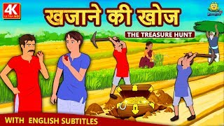 खजाने की खोज - Hindi Kahaniya for Kids | Stories for Kids | Moral Stories | Koo Koo TV Hindi