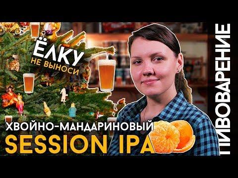ВАРИМ ХВОЙНО-МАНДАРИНОВОЕ ПИВО | Домашняя пивоварня Easy Brew