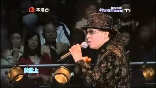 葉振棠 - 少年張三豐(Live)