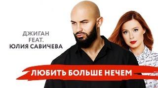 Джиган feat. Юлия Савичева - Любить Больше Нечем   Лирик-видео