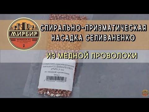 Спирально-призматическая насадка Селиваненко из меди.