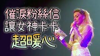 催淚粉絲信讓Lady Gaga哽咽 女神最後做出超暖心的舉動!(中文字幕)