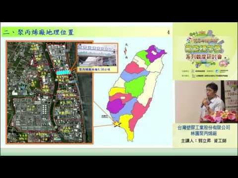 【2019節能觀摩會】台灣塑膠公司節能標竿案例分享