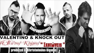 Valentino & Knock Out ft. Panos Kiamos - Skotoneis (Remix)