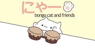 【bongo cat and friends】にゃー