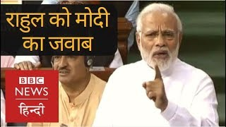 No Confidence Motion: Narendra Modi replies to Rahul Gandhi's allegations in Lok Sabha (BBC Hindi)